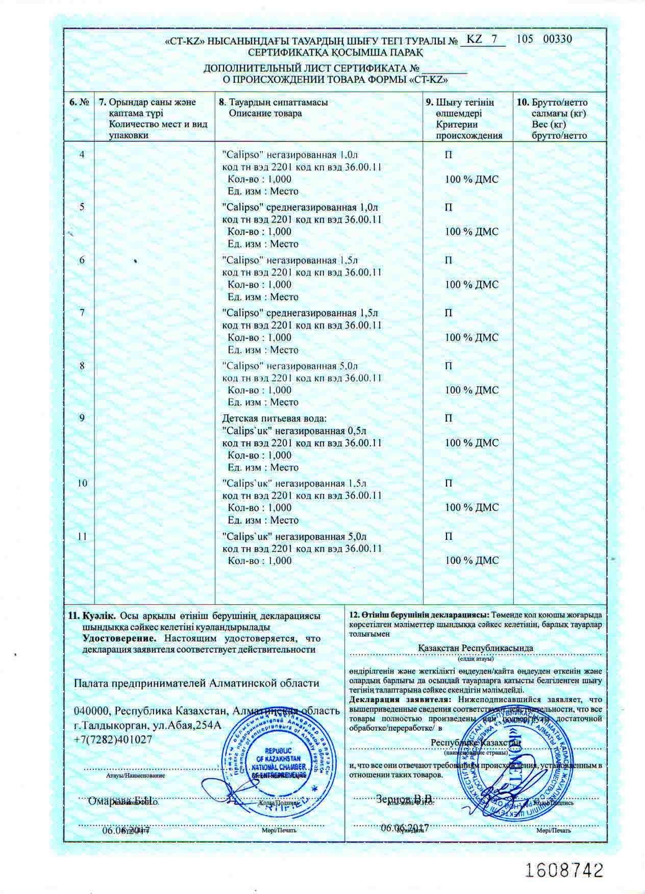 Сертификация в казахстане на пвх процедуры требуемые исо/ту 16949